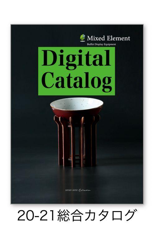 20-21年デジタルカタログ