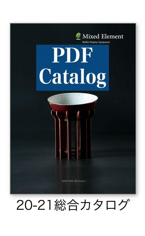 20-21年PDFカタログ